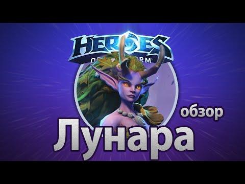 видео: heroes of the storm — Лунара (обзор)