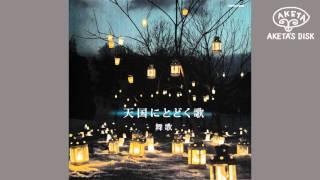 "舞 歌 & 津村和彦 / Theme From ""SCHINDLER'S LIST"""