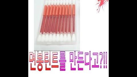 [화장품]면봉틴트 만들기 :-)