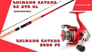SHIMANO CATANA DX 270 UL (SCATDX27UL), SHIMANO CATANA 2500 FC | берегової лінії