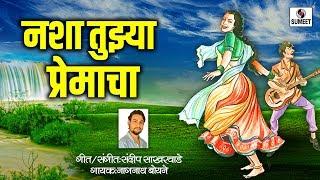 Nasha Tujhya Premacha Nasha Marathi New Song Sumeet Music