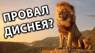 Король лев 2019 – провал Диснея? (обзор фильма Джона Фавро)