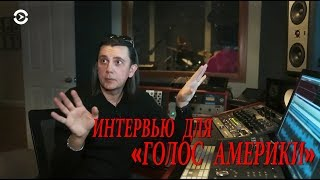 Интервью Василия Богатырева для «Голос Америки»
