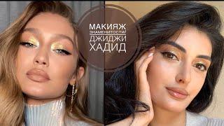 Макияж знаменитости на каждый день Джиджи Хадид урок макияжа