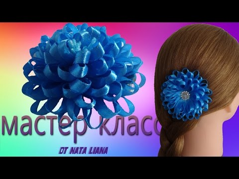 Заколка для волос. Цветы из узкой ленты. / Flower Hair Clip . смотреть в хорошем качестве
