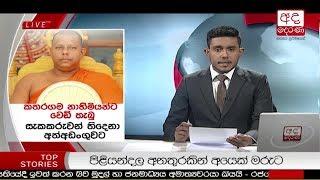 Ada Derana Late Night News Bulletin 10.00 pm - 2018.06.16