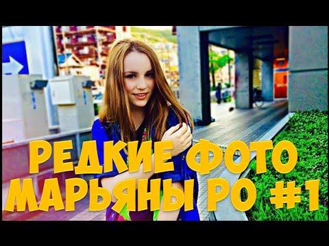 Редкие фото Марьяны Ро | Maryana Ro | Марьяны Рожковой #1 - Популярные видеоролики!