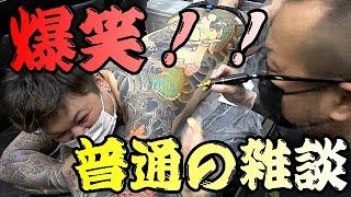 【刺青】施術中に爆笑!!彫八さんとの普通の雑談が楽し過ぎるんやけど