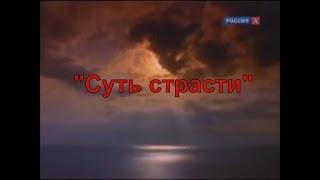 """Г.С. Померанц и З.А. Миркина """"Суть страсти"""""""