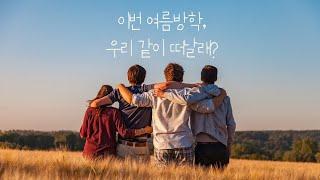 GKL 사회공헌재단 '2021 대학생 글로벌 한국문화탐…