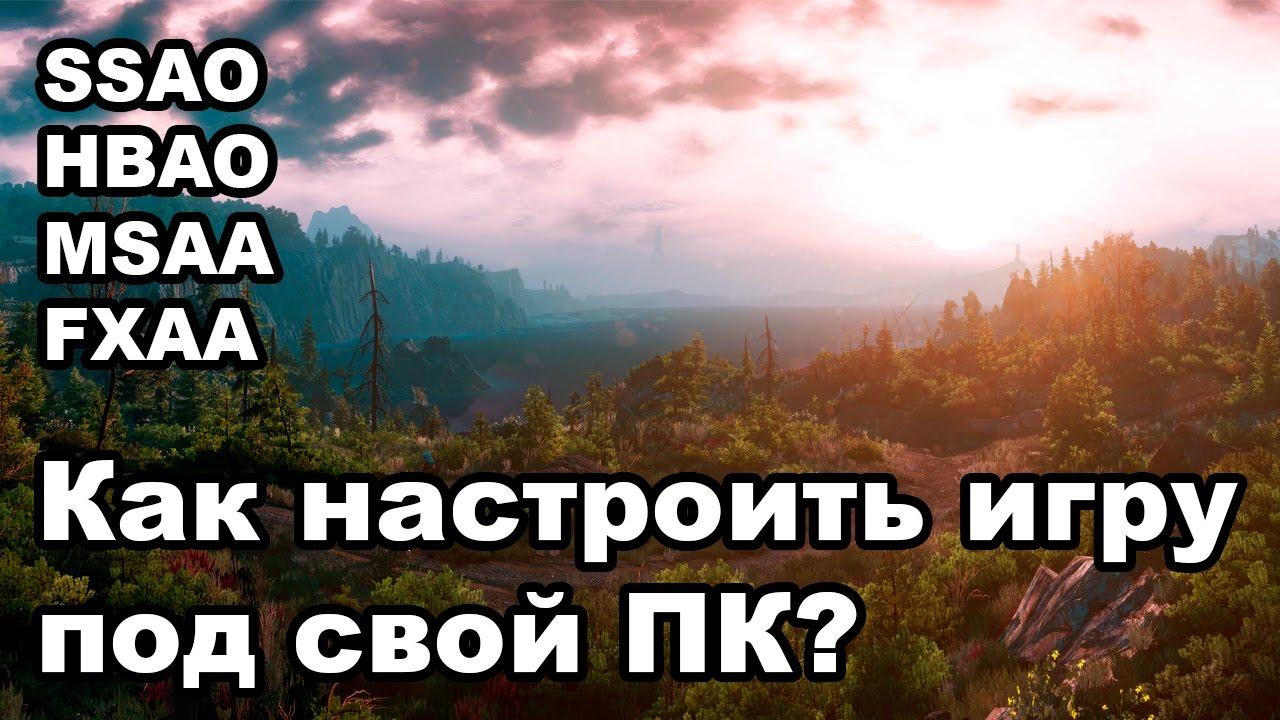 Как строится изображение в играх? Что больше влияет на FPS ...