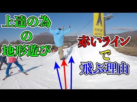 スノーボードを楽しんでる男の地形遊び方