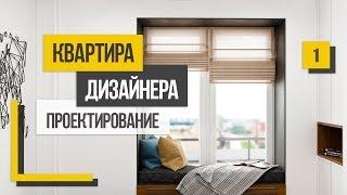 Квартира дизайнера на 33 кв.м. Дизайн проект однокомнатной квартиры