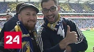 Смотреть видео Стадион