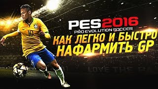 PES 2016  MY CLUB КАК ЛЕГКО И БЫСТРО ФАРМИТЬ GP(Подпишись - https://www.youtube.com/channel/UCplm0u0-Fe7zZrUdif9oulQ Группа в ВК - http://vk.com/roma_room Твитч - https://www.twitch.tv/roma_valyn ..., 2015-12-19T10:18:08.000Z)