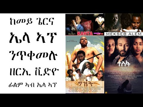 Eritrean Movie 2018 - Download Ela TV Mobile App is live !!!