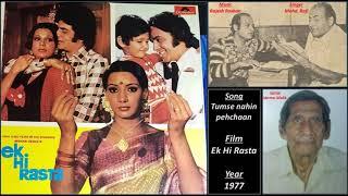 Tumse Nahin Pehchaan Ek Hi Rasta - Rajesh Roshan - Varma Malik - Mohd. Rafi - 1977.mp3