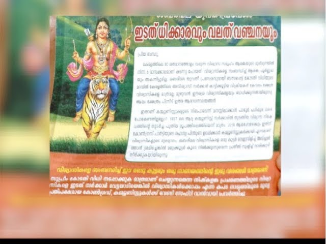 BJP use Lord ayyappa image in election poster
