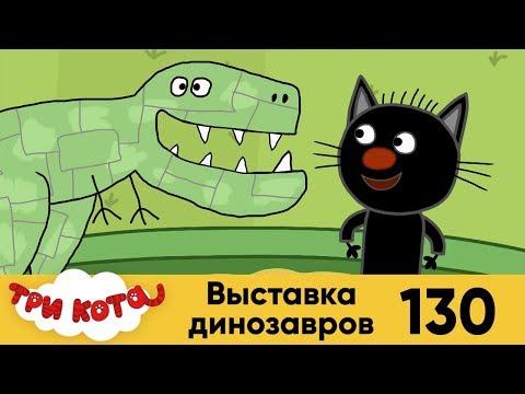 Три кота | Серия 130 | Выставка динозавров
