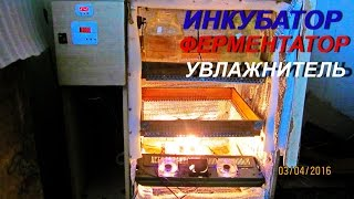 ДНЕВНИК ТАБАКОВОДА № 5 ( делаем инкубатор - ферментатор часть 2 )\
