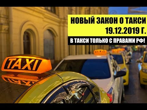 ТАКСИ. Новый закон от 19.12.2019, запрещающий мигрантам работать без прав РФ. Яндекс такси. Юрист