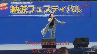 H29 8月26日におこなわれた明石納涼フェスティバルLive! 出演:森本真帆...
