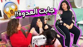شيماء زارتنا وجابت العدوة! 😕 الجزء الاول