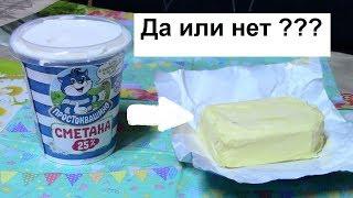 Масло из магазинной сметаны / Как сделать масло из сметаны? /