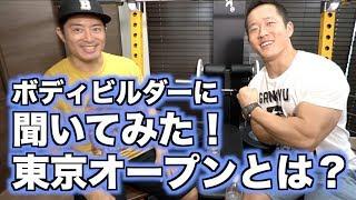 東京オープンボディビルってどういう位置付けの大会なの?【JBBF】
