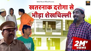 Shekhchilli Comedy Video  Rahul Music Official