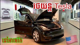 Tesla រថយន្តសាកថ្មមកដល់ហើយ តោះចូលមើលថាវាប្លែកយ៉ាងណា 🤗🥰