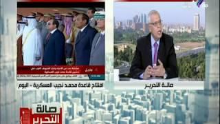 صالة التحرير - شاهد لحظات قوية في إفتتاح صرح عسكري جديد يضاهي أحدث القواعد العسكرية في العالم