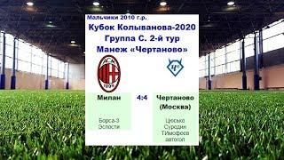 КК 2020 Голы Чертаново Москва Россия Милан Милан Италия 4 4
