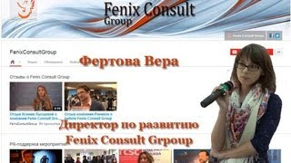 Вера Фертова Fenix Consult Group(Фертова Вера - директор по развитию. http://www.fenixconsult.ru/ - Digital Marketing Agency. Образование: Специалист по рекламе,..., 2013-08-28T10:05:39.000Z)