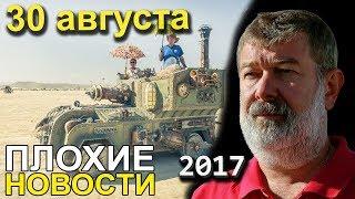 Вячеслав Мальцев | Плохие новости | Артподготовка | 30 августа 2017