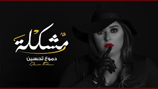 Dumooa Tahseen – Mushklah (Official Music Video) |دموع تحسين - مشكله (فيديو كليب) |2020