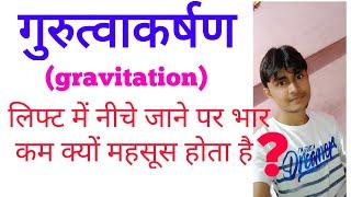 Science (part6) / gravitation (गुरुत्वाकर्षण)
