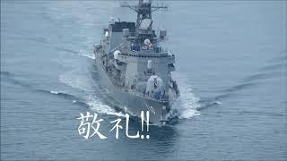 海上自衛隊in来島海峡 2018初秋 護衛艦たかなみ thumbnail
