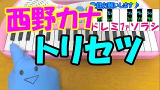 映画『ヒロイン失格』主題歌、西野カナさんの新曲【トリセツ】が簡単ド...