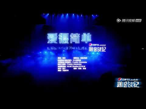 Wu Jiacheng & Eric (Zhou Xingzhe) - Love Is Very Simple Performance @Chao Yin Zhan Ji