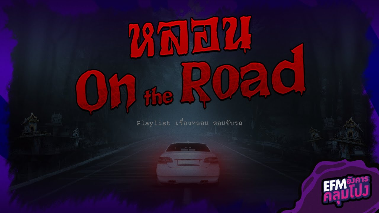 Playlist เรื่องหลอน On The Road กรุงเทพฯ - หัวหิน (อังคารคลุมโปง)