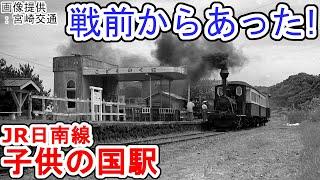 「子供の国」と表記するわけ 意外と歴史のあるJR日南線子供の国駅