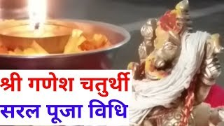 Ganesh Chaturthi Pooja 2018 , Easy Vidhi jo Swayam Kar Saken