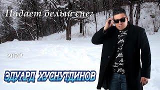 Смотреть клип Эдуард Хуснутдинов - Падает Белый Снег