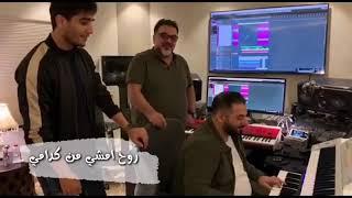 محمد عساف و الملحن علي صابر || ونته تجيني هسه
