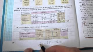 Задача №199. Математика 5 класс Виленкин.