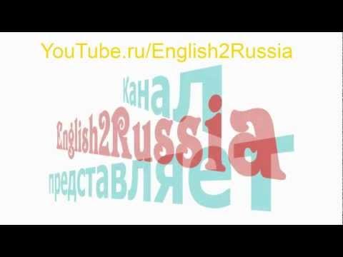 Англо-русский онлайн переводчик - YOUR-ENGLISH