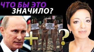 Кто снова утонул? Уроки Путина. Геи и голые женщины штурмуют Европу, ад в Иркутске