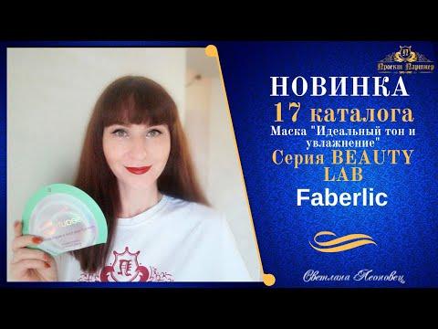 НОВИНКА Faberlic Маска Идеальный тон и увлажнение