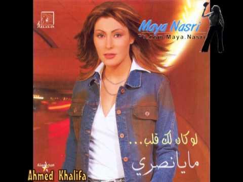 Maya Nasri - Etaazebt Ya Albi | مايا نصرى - إتعذبت يا قلبى